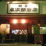 麺屋 卓次朗商店 - 外観(UP)
