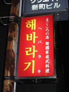 韓国家庭式料理 ヘバラギ