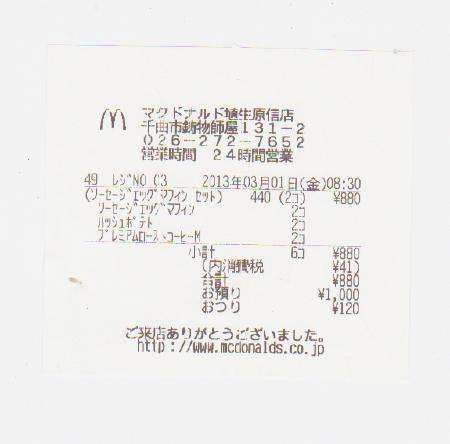 マクドナルド 埴生原信店
