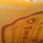 蛸屋 - 料理写真:手提げ袋
