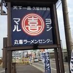 丸喜ラーメンセンター -