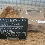 PUPAN - ドイツパン『コスミブロート3切れ¥250』