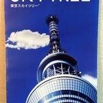 5F ザ スカイツリーショップ -