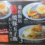 重松飯店 - 食べ方指南書