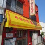 重松飯店 - 人気店です!