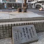 Fukufukumanjuu - 林芙美子の像を見ながらいただきました