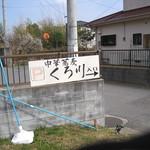 くろ川 - 駐車場案内
