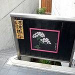 芦屋亭 - 地下への階段@2009/6