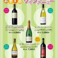 カラオケ ドレミファクラブ - スペシャルワインをセレクトしました
