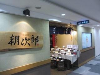 居酒屋 朝次郎 天神ビル店 - お店は天神ビル地下の食堂街にありますよ。