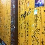 捕鯨船 - 壁には著名人のサインがたくさん