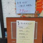 Awataguchi - 201303 粟田口 1階のメニュー