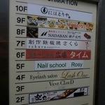 NADABAN神戸元町 -