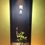 和食鉄板 銀座 朔月 - エントランスでは季節の花がお出迎えいたします