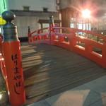 司 - 近くの「はりまや橋」