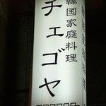 チェゴヤ 五反田本店 - お店の看板です。 シンプルでいい感じですね。