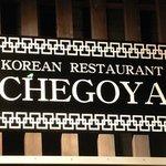 チェゴヤ 五反田本店 - こんなのもありました。 何か韓国料理店ぽくないですよね。