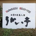 横浜うかい亭 - 看板