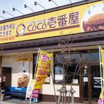CoCo壱番屋 - 店舗正面
