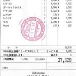 横浜うかい亭 - レシート
