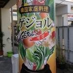 ゲジョル - 柱には野菜たっぷりのお馴染みのイラスト!