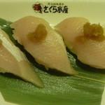さくら水産 - 寒ぶり握り寿司 税込294円 2枚目