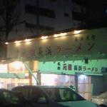 名物元祖長浜ラーメン 長浜屋台 - 元祖長浜ラーメン地帯にあるお店のひとつです