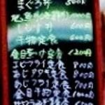 お食事処 さくら - 3013/03/XX