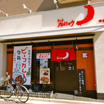 ミート カネショウ - ミート カネショウ 中広店 http://www.panoramio.com/photo/87368784