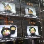 おおぜき中華そば店 - (2013年2月)