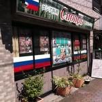 シベリア - 後で表を見直すとロシア料理のメニューの上からインド料理のメニューを貼ってます