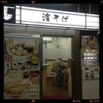 濱そば - 外観  2013.03.15