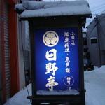 日野亭 - 日野亭の店