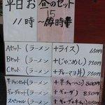 総大醤 - お店の外にあったメニュー表です。