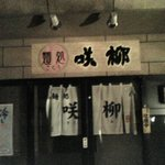 麺処 咲柳 -