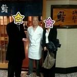 すきやばし 次郎 - 二郎さん、いつもありがとうございます。
