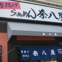 奈八屋 - お店の外観