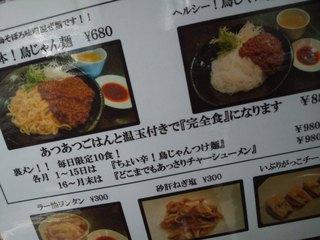 麺こい・わ - メニュー。