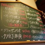 食い道楽 - 2013.3 本日のおすすめ