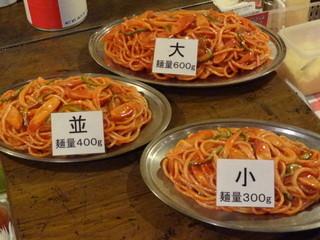 スパゲッティーのパンチョ 渋谷店 - 小盛り、並盛り、大盛りが同じ値段