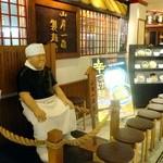 山岸一雄製麺所 - 2013.3.7現在 店舗外観