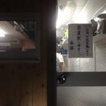 馬場南海 - 本日開店の貼り紙