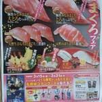 無添くら寿司 - 新聞広告 2013.3月(表)