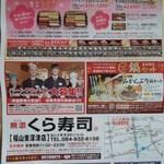 無添くら寿司 - 新聞広告 2013.3月(裏)