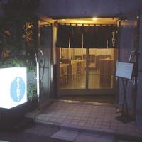 鮨 さるたひこ - 住宅街にひっそり佇む寿司屋