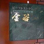 金谷 桔梗が丘店 - この看板を横目に見ながら。