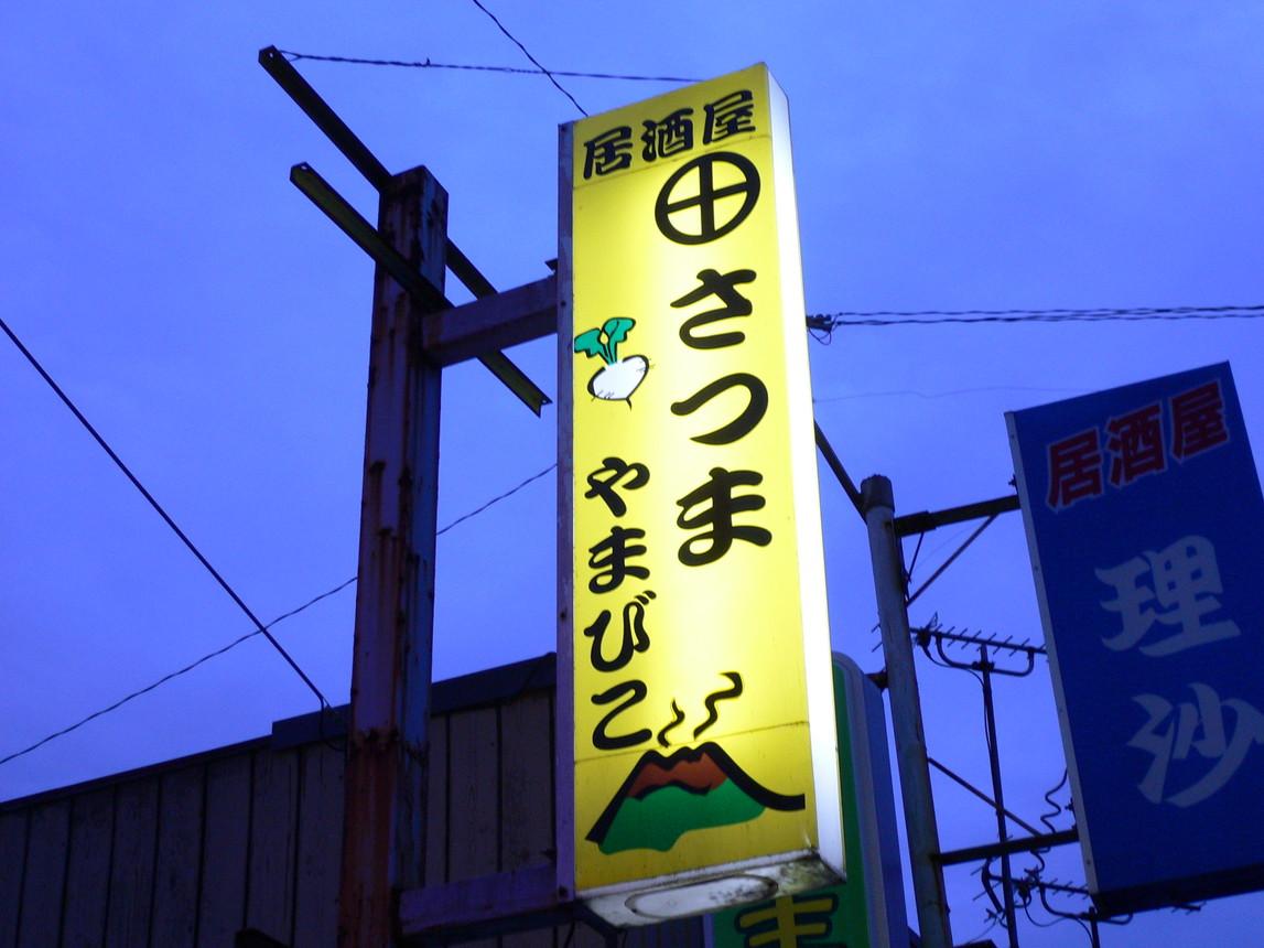 さつま 山びこ name=