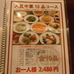 景徳鎮 - コースメニュー