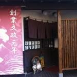天竺屋 - 外観写真:店内入口