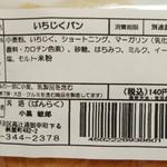 汎洛 - いちじくパン(原材料表示、2013年2月)
